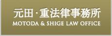 神田小川町で弁護士をお探しなら元田・重法律事務所へ