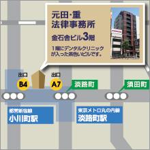 元田法律事務所アクセスマップ